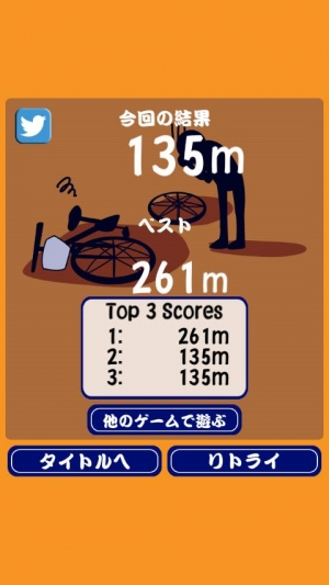 Androidアプリ「鬼こぎ」のスクリーンショット 3枚目