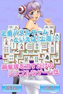 Androidアプリ「上海☆娘」のスクリーンショット 1枚目
