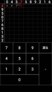 Androidアプリ「100マス計算~1日1算、頭の体操~」のスクリーンショット 3枚目
