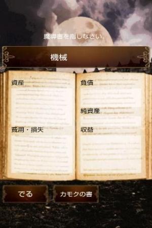 Androidアプリ「簿記ファンタジー 簿記3級」のスクリーンショット 5枚目