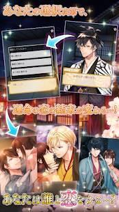 Androidアプリ「イケメン幕末◆運命の恋 新撰組・女性向け乙女ゲーム」のスクリーンショット 5枚目