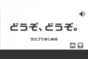 Androidアプリ「どうぞどうぞ」のスクリーンショット 5枚目
