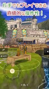 Androidアプリ「ドラゴンクエストVIII 空と海と大地と呪われし姫君」のスクリーンショット 4枚目