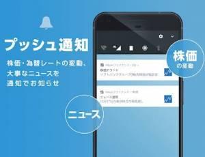 Androidアプリ「Yahoo!ファイナンス - 株価、為替の無料アプリ」のスクリーンショット 2枚目