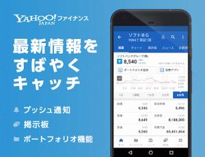 Androidアプリ「Yahoo!ファイナンス - 株価、為替の無料アプリ」のスクリーンショット 1枚目