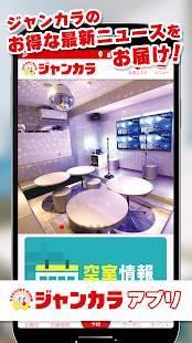 Androidアプリ「カラオケ ジャンカラ(ジャンボカラオケ広場)」のスクリーンショット 1枚目