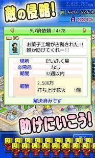 Androidアプリ「星になったカイロくん」のスクリーンショット 4枚目
