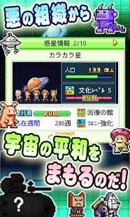 Androidアプリ「星になったカイロくん」のスクリーンショット 3枚目