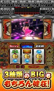 Androidアプリ「パチスロ 吉宗(2013)」のスクリーンショット 3枚目