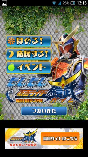 Androidアプリ「もしもし仮面ライダー鎧武/ガイム」のスクリーンショット 1枚目