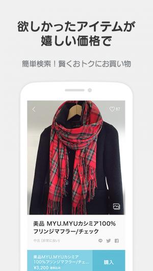 Androidアプリ「フリマアプリLINE MALL(ラインモール) 出品無料!」のスクリーンショット 1枚目