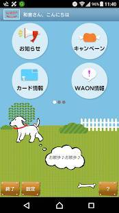 Androidアプリ「WAONサービスアプリ」のスクリーンショット 1枚目