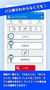 Androidアプリ「にしてつバスナビ」のスクリーンショット 2枚目