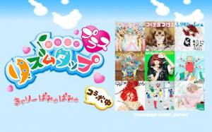 Androidアプリ「リズムタッププラス 子供向けの知育リズムゲーム」のスクリーンショット 1枚目