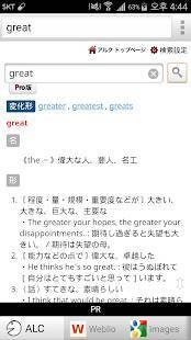 Androidアプリ「All英語辞書, English ⇔ Japanese」のスクリーンショット 1枚目