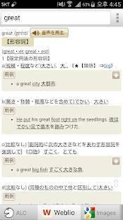 Androidアプリ「All英語辞書, English ⇔ Japanese」のスクリーンショット 2枚目