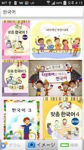 Androidアプリ「All韓国語辞書, Korean ⇔ Japanese」のスクリーンショット 3枚目