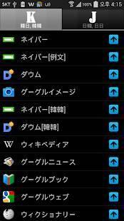 Androidアプリ「All韓国語辞書, Korean ⇔ Japanese」のスクリーンショット 4枚目