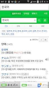 Androidアプリ「All韓国語辞書, Korean ⇔ Japanese」のスクリーンショット 1枚目