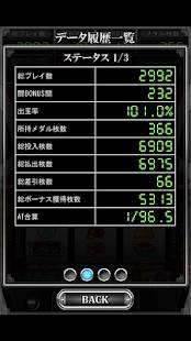 Androidアプリ「ドラゴンギャル~修羅の野望~」のスクリーンショット 4枚目