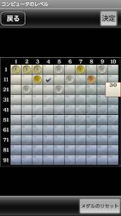 Androidアプリ「金沢将棋レベル100」のスクリーンショット 4枚目