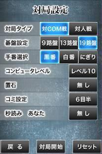 Androidアプリ「最強の囲碁 ~Crazy Stone~」のスクリーンショット 5枚目