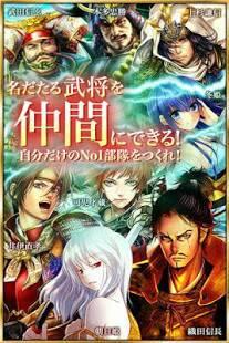 Androidアプリ「関ヶ原演義:DL無料の人気戦国育成カードバトルゲームRPG」のスクリーンショット 2枚目