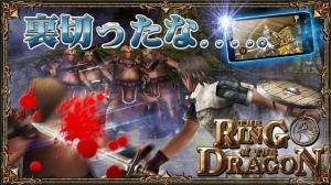 Androidアプリ「THE RING of THE DRAGON」のスクリーンショット 4枚目