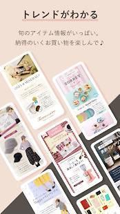 Androidアプリ「バイヤー厳選お買い物アプリBONNE(ボンヌ)」のスクリーンショット 3枚目