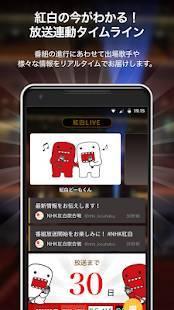 Androidアプリ「NHK紅白」のスクリーンショット 2枚目