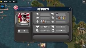 Androidアプリ「将軍の栄光: 太平洋戦争HD」のスクリーンショット 3枚目