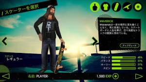 Androidアプリ「Skateboard Party 2 PRO」のスクリーンショット 4枚目