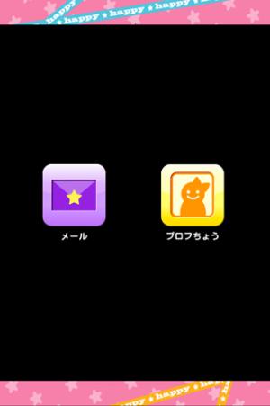 Androidアプリ「みんなでキラキラメール」のスクリーンショット 1枚目