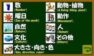 Androidアプリ「一年生の漢字」のスクリーンショット 4枚目