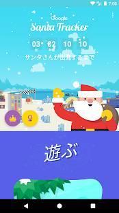Androidアプリ「Google サンタを追いかけよう」のスクリーンショット 1枚目