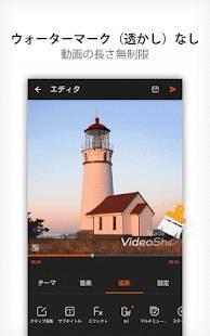 Androidアプリ「動画エディタ - HD、オールインワン」のスクリーンショット 1枚目