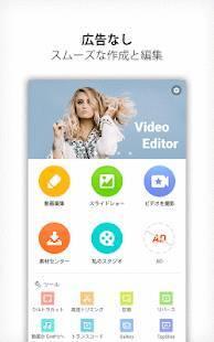 Androidアプリ「動画エディタ - HD、オールインワン」のスクリーンショット 2枚目