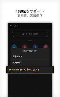 Androidアプリ「動画エディタ - HD、オールインワン」のスクリーンショット 4枚目