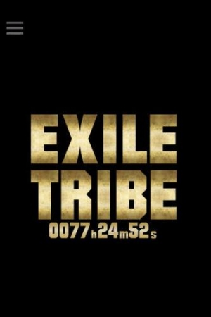Androidアプリ「EXILE TRIBE」のスクリーンショット 1枚目