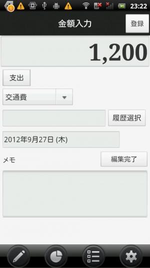 Androidアプリ「スマート家計簿プラス」のスクリーンショット 2枚目