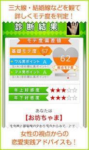 Androidアプリ「モテる!男の手相 Premium - カメラで占う本格手相占い」のスクリーンショット 3枚目