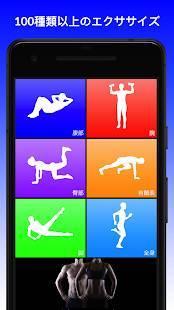 Androidアプリ「デイリーワークアウト - エクササイズ&フィットネストレーナー, エクササイズルーチン」のスクリーンショット 2枚目