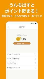 Androidアプリ「ウンログ-うんちで健康管理!腸活で便秘対策」のスクリーンショット 3枚目