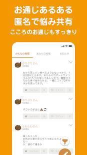 Androidアプリ「ウンログ - うんち記録で健康管理アプリ」のスクリーンショット 4枚目
