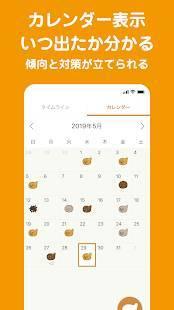Androidアプリ「ウンログ - うんち記録で健康管理アプリ」のスクリーンショット 3枚目