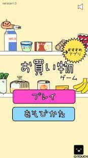 Androidアプリ「お買い物ゲーム」のスクリーンショット 1枚目