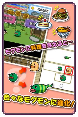 Androidアプリ「超!美食生命体 モグモン いつでも てんこもり」のスクリーンショット 2枚目