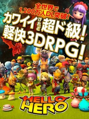 Androidアプリ「HELLO HERO 【ハローヒーロー】」のスクリーンショット 5枚目