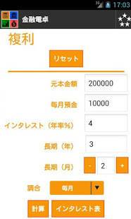 Androidアプリ「金融電卓」のスクリーンショット 4枚目