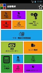 Androidアプリ「金融電卓」のスクリーンショット 1枚目